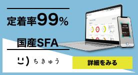 定着率99%国産SFA「ちきゅう」