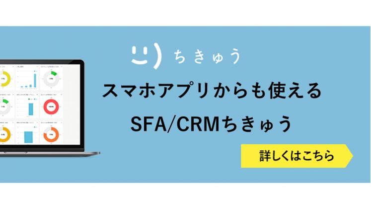SFA アプリ ちきゅう
