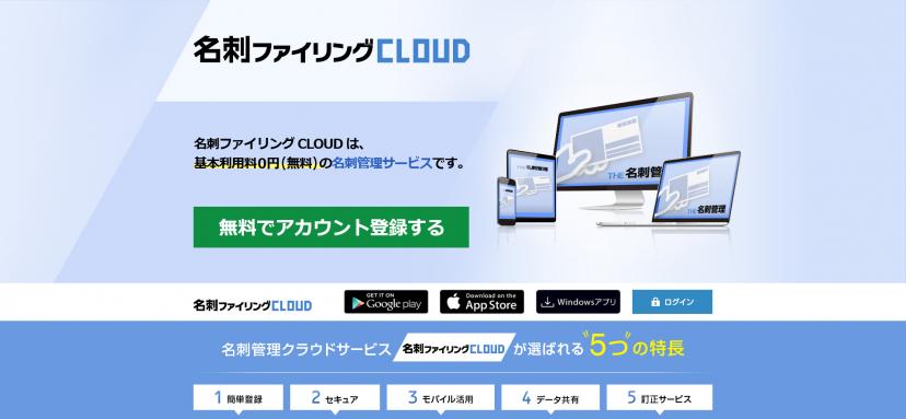 【スキャナ連動型版】無料で使える名刺管理ソフト(ツール)
