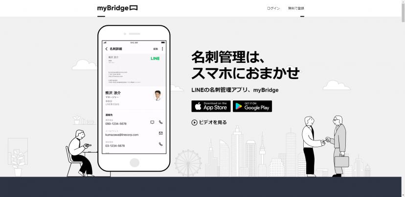 myBridge(マイブリッジ)