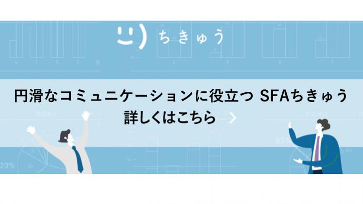 SFA ちきゅう