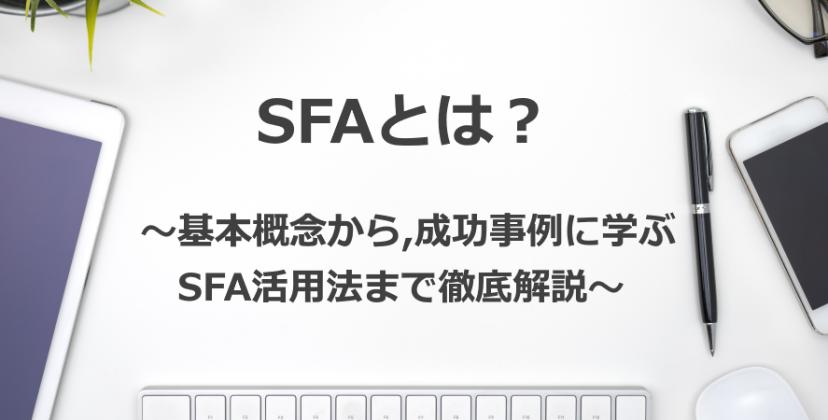 SFAとは?基本概要と成功事例から学ぶ活用法を徹底解説