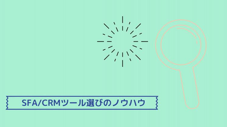 SFA/CRMツール選びノウハウ